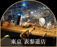 東京 表参道店